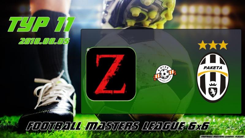 Football Masters LEAGUE 6x6 Зеон v/s Ракета (11 тур).1080p. 2018.08.05