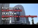 Продаются апартаменты в Alliance Palace в Батуми Дешевле чем у застройщика Первая береговая линия