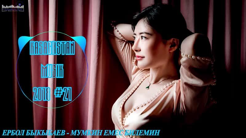 🇰🇿 Kasachstan Musik 2019 🔊 Казакша Андер 2019 🔊 Kazakhstan Music 2019 🔊 Казахские 2019 Песни 21