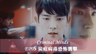 이준기 李準基 tvN《犯罪心理》金賢俊MV(8) EP05 Highlight (크리미널마인드 Criminal Minds KR Lee Joon Gi イジ}