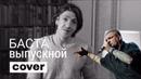 Леонид Овруцкий - Выпускной (Медлячок Баста Cover)