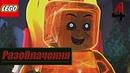 Прохождение LEGO The Incredibles — Часть 4 Разоблачения Джек-Джек против Вожака Енотов