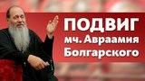 В чем состоит подвиг мученика Авраамия Болгарского? (прот. Владимир Головин)