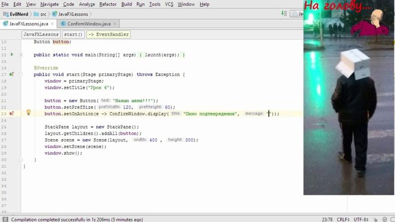 JavaFX - Урок 6 - Передача данных между окнами