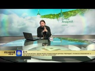 Прот.Андрей Ткачёв - как простить предательство (2018)