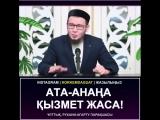 Ата-анаға қызмет-ұстаз Айбек Омар.