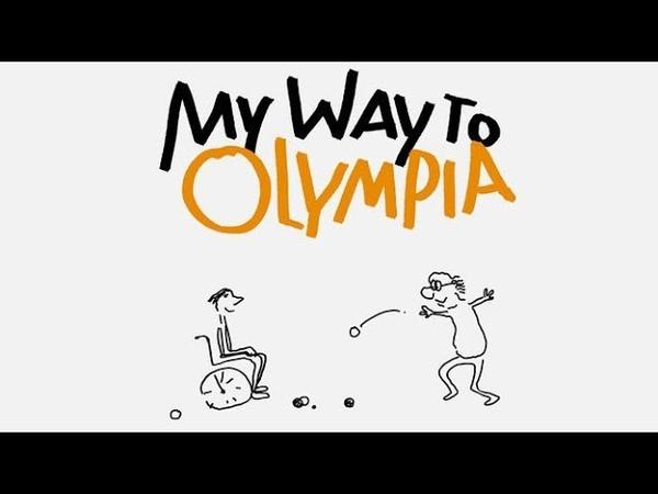 Мой путь к Олимпу / My way to Olympia 2013
