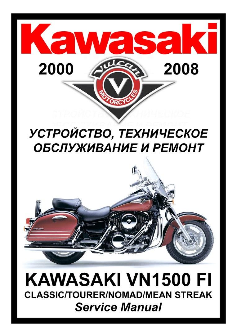 Kawasaki Vulcan VN1500FI (N/T/G/H/P) (2000-2008)