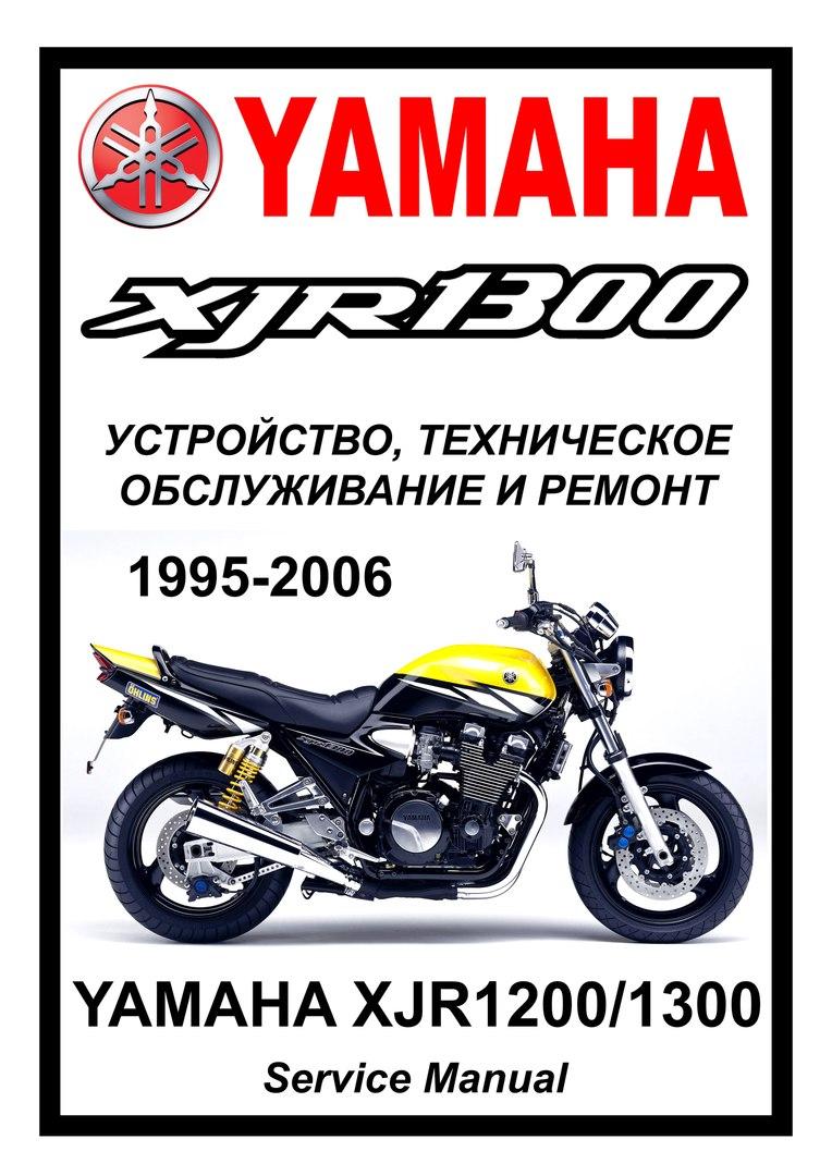 Yamaha XJR1200/1300 (1995-2006)
