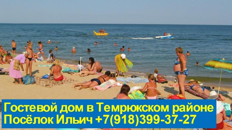 Краснодар Тамань Темрюк снять жилье без посредников 7(918)399-37-27