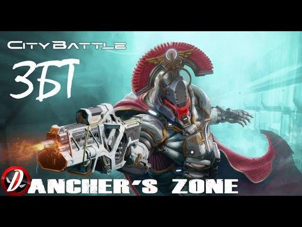 CityBattle: Virtual Earth. ММО-шутер Первое впечаление. Как тебе такое Овервотч?