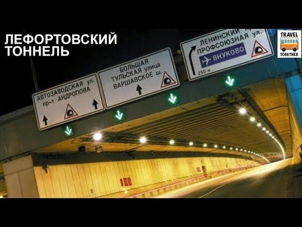 Лефортовский тоннель | The Lefortovo Tunnel