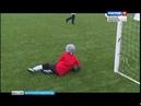 ГТРК СЛАВИЯ Футбол дети кубок Электрона 24 10 18