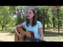 Machete Мачете - Не расставайтесь (cover by Ольга Аршава)