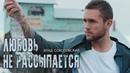 Влад Соколовский Любовь не рассыпается Премьера видео
