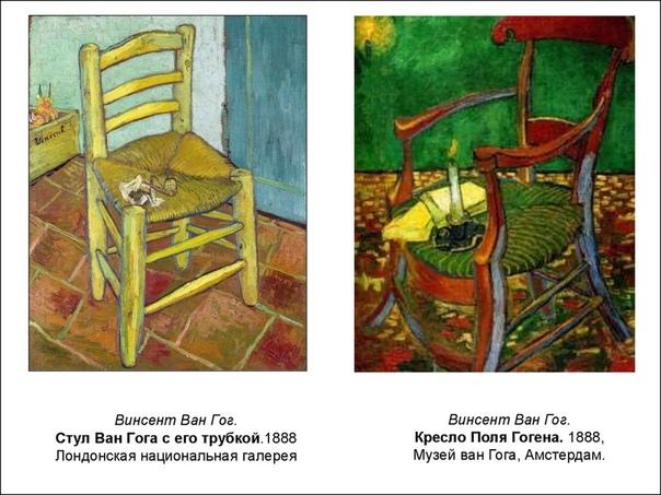 одного шедевра. «Кресло Гогена» и «Стул Гогена». Винсент Ван Гог