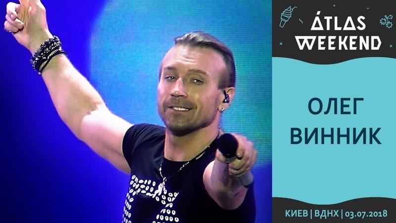 Олег Винник. Atlas weekend 2018 (Main stage). Киев, ВДНХ, 03.07.2018