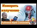 Прибор измеряющий Свч излучения Рыбников Юрий Степанович