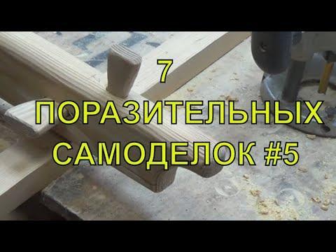 7 ПОРАЗИТЕЛЬНЫХ САМОДЕЛОК изделий из дерева 5 которые вас удивят КРУТЫЕ САМОДЕЛКИ Стройка