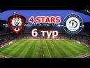 FIFA 19 | Profi Club | 4Stars | 103 сезон | 1 Д | FC Alliance - Dynamo | 6 тур