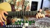 Веня Д'ркин - Нибелунг - Тональность ( Аm ) Как играть на гитаре песню