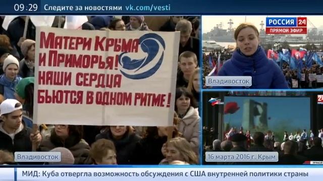 Новости на Россия 24 Дальний Восток радуется возвращению Крыма