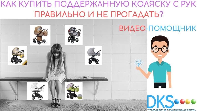 Как купить коляску с пробегом, бу, с рук выгодно и не прогадать Видео помощник! DKSRF.RU