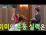 Show 180723 OH MY GIRL (Mimi) MBC
