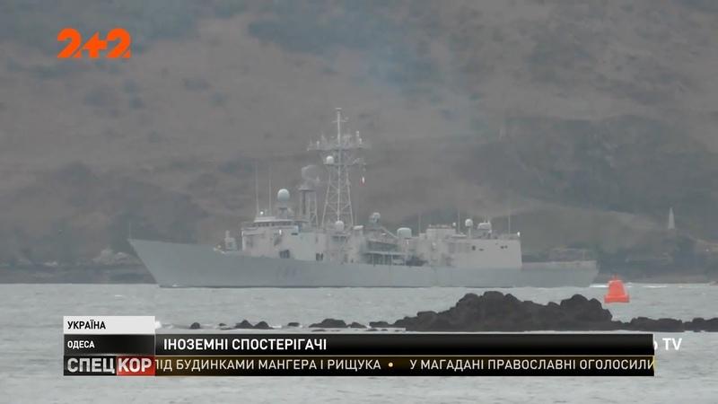 Бойові кораблі НАТО мчать до Чорноморського узбережжя