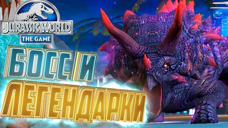 БОСС ВУЛКАН И ЛЕГЕНДАРКИ - Jurassic World The Game 74