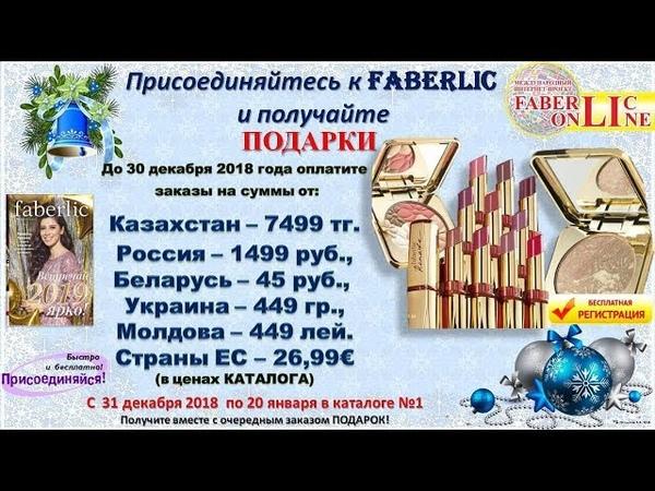 Подарки новичку 18 каталога Faberlic