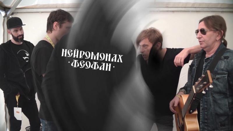 Репетируем «Виски» с Феофаном 🐻🐻