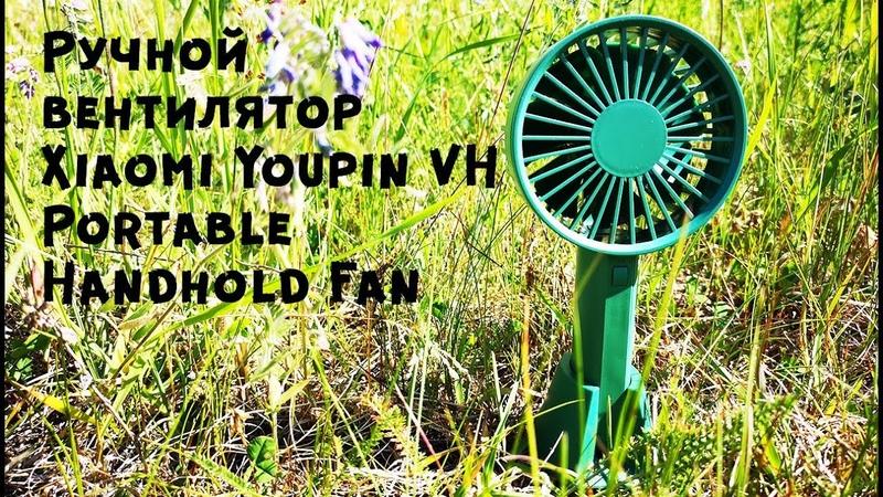 Вентилятор Xiaomi Youpin VH Fan II Глоток свежего воздуха