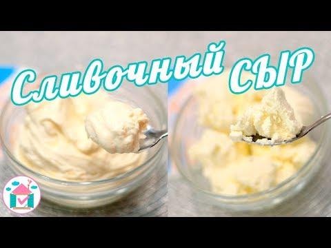Сливочный Сыр Маскарпоне В Домашних Условиях🍚👍 2 Лучших Рецепта Маскарпоне