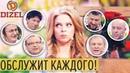 Хрупкая блондинка и 6 мужиков 8 марта в цветочном – Дизель Шоу ЮМОР ICTV