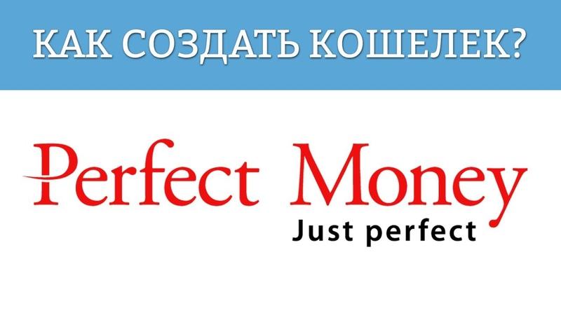 Как создать кошелек Perfect Money