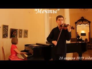 Семендяев Денис и Плотникова Юля (и Олег) - Мечты ()