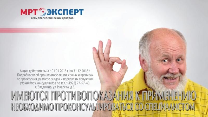 МРТ эксперт Владимир 1 5сек