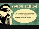 АЛЕКСЕЙ БОЛЬШОЙ -Я СОШЬЮ СЕБЕ РУБАХУ ИЗ КРАПИВНОГО ЛИСТА.( песня из к_ф ПАЦАНЫ)