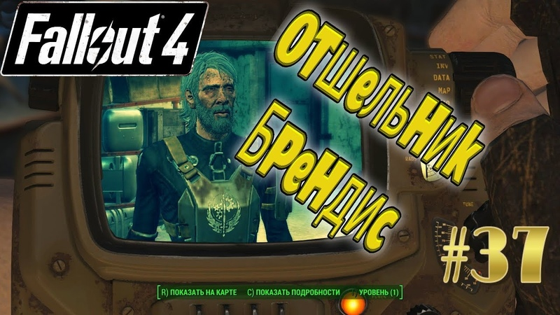 Fallout 4 на GTX 560 Ti(1Gb) Прохождение 37