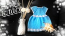 Мастер класс Платье спицами для зайки Тильды