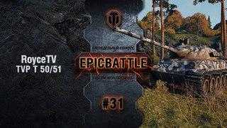 EpicBattle #31: RoyceTV / TVP T 50/51 World of Tanks