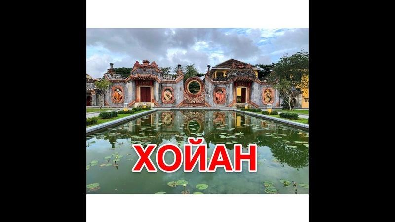 Древний Хойан. Колоритный вьетнамский город.