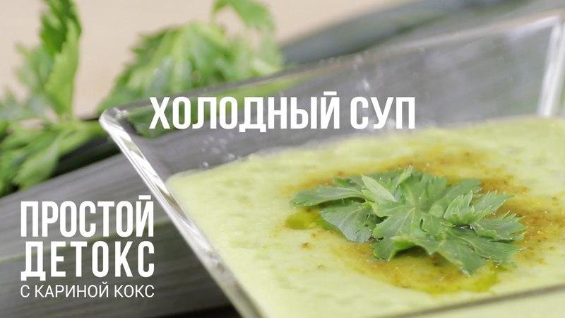 Рецепт для детокса - холодный суп » Freewka.com - Смотреть онлайн в хорощем качестве