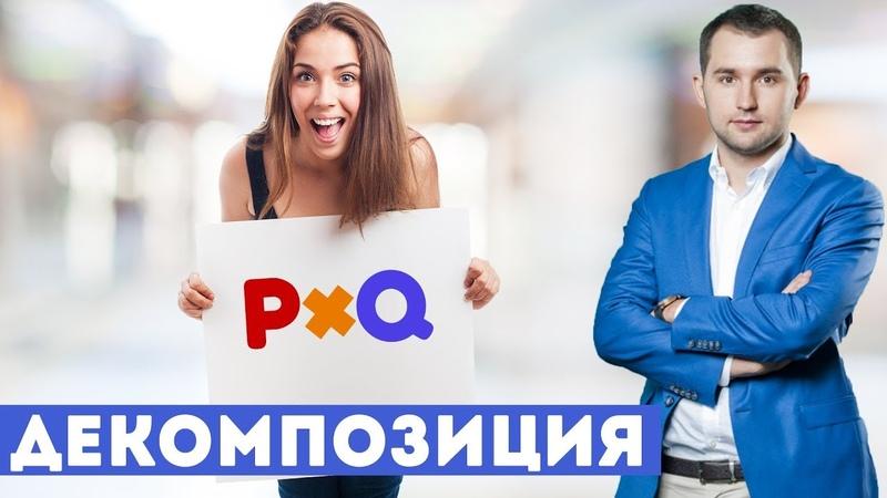 Что такое Декомпозиция ЦЕХ Демо Михаил Дашкиев Бизнес Молодость БМ