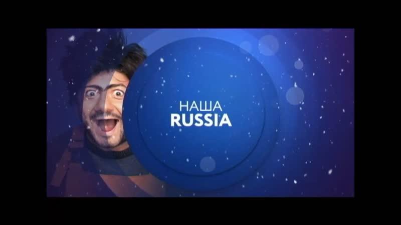 «Наша Russia» весь день на ТНТ4!