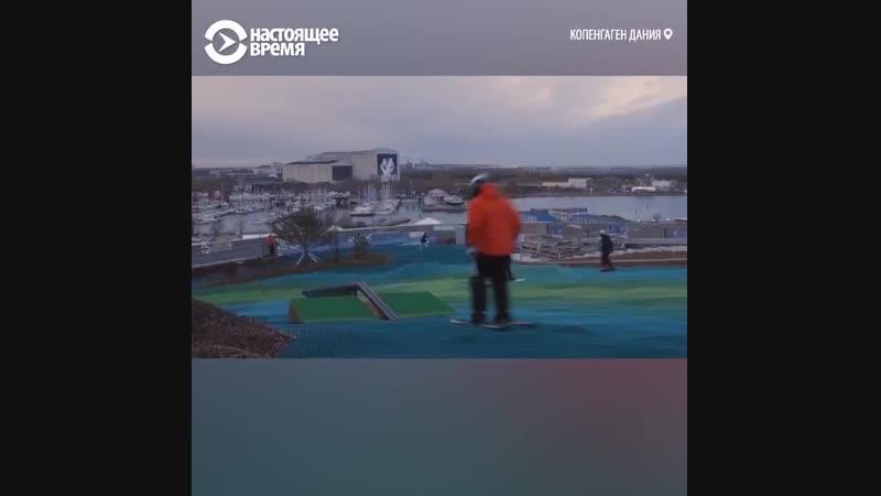 НОВОСТИ ИЗ МИРА ЛЮДЕЙ: В Копенгагене построили горнолыжную трассу из переработанного мусора