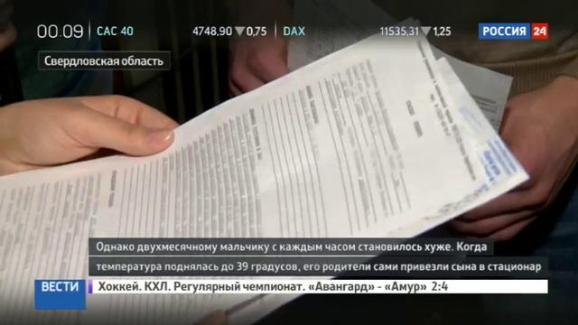 Новости на Россия 24 • Халатность медиков стала причиной гибели младенца