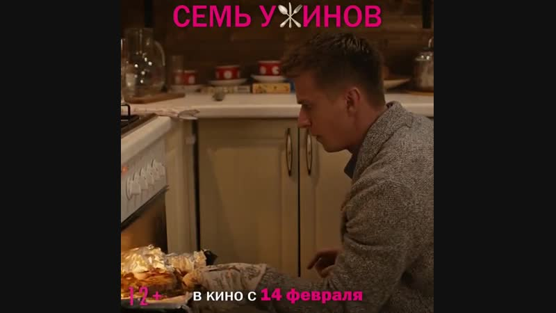 Семь ужинов.mp4