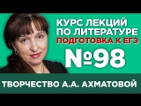 А.А. Ахматова (краткий и полный варианты сочинений) Лекция №98